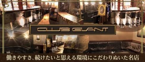 CLUB GLANT(グラント)【公式求人・体入情報】(中洲キャバクラ)の求人・体験入店情報