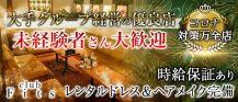 フィッツ高槻【公式求人・体入情報】 バナー