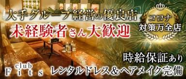 フィッツ高槻【公式求人・体入情報】(梅田キャバクラ)の求人・バイト・体験入店情報