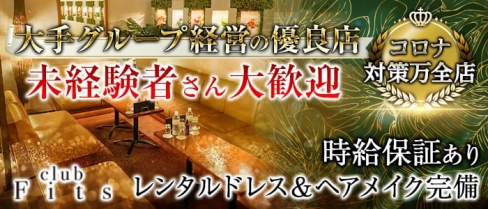 フィッツ高槻【公式求人・体入情報】(梅田キャバクラ)の求人・体験入店情報