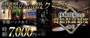 凪紗(ナギサ)【公式求人・体入情報】(祇園クラブ)の求人・バイト・体験入店情報
