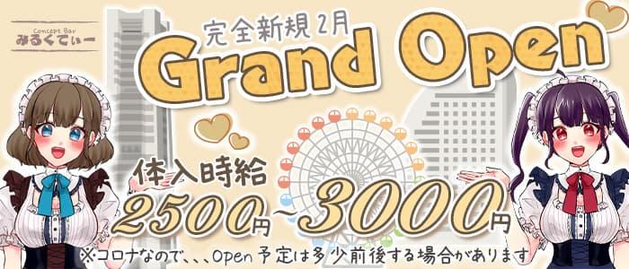 コンカフェ&Bar みるくてぃー【公式求人・体入情報】 横浜ガールズバー バナー