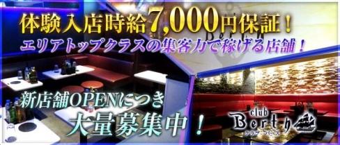 Club Berth(バース)【公式求人情報】(柏キャバクラ)の求人・バイト・体験入店情報