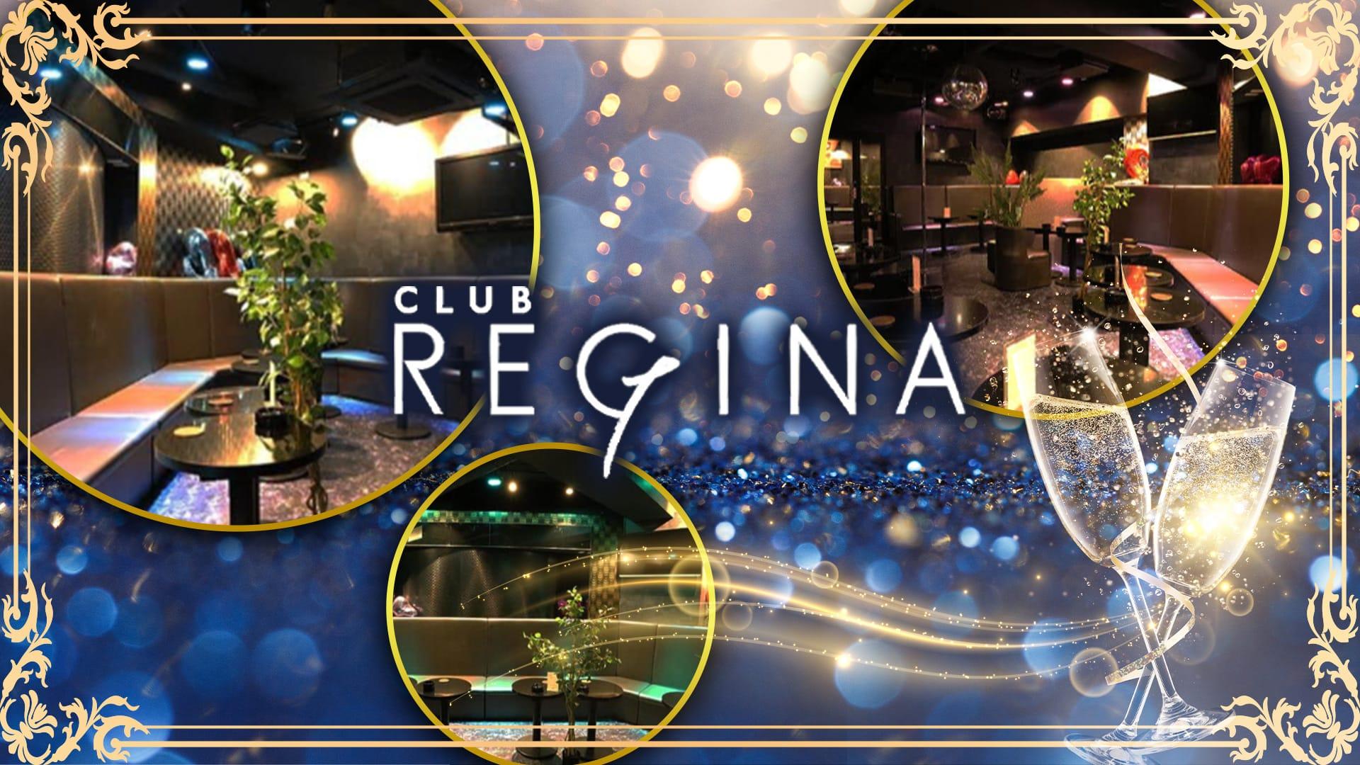 CLUB REGINA - レジーナ【公式求人・体入情報】 歌舞伎町昼キャバ・朝キャバ TOP画像