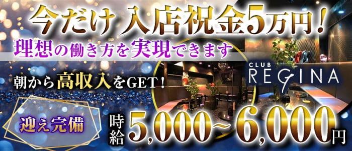 CLUB REGINA - レジーナ【公式求人・体入情報】 歌舞伎町昼キャバ・朝キャバ バナー