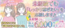 私服Girls lounge ピュア【公式求人・体入情報】 バナー