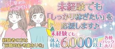 私服Girls lounge ピュア【公式求人・体入情報】(柏キャバクラ)の求人・バイト・体験入店情報