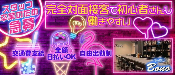 【箱崎】BAR Bono(ボーノ)【公式求人・体入情報】 バナー