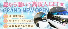Cafe&Bar FREYJA (フレイヤ)【公式求人・体入情報】 バナー