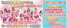 cafe&bar Spiral D TOKYO(スパイラルディートウキョウ)【公式求人・体入情報】 バナー