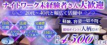 Blue5(ブルーファイブ)【公式求人・体入情報】 バナー