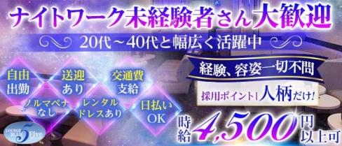 Blue5(ブルーファイブ)【公式求人・体入情報】(静岡キャバクラ)の求人・体験入店情報