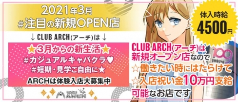 """""""New"""" CLUB ARCH(アーチ)【公式求人・体入情報】(渋谷キャバクラ)の求人・体験入店情報"""