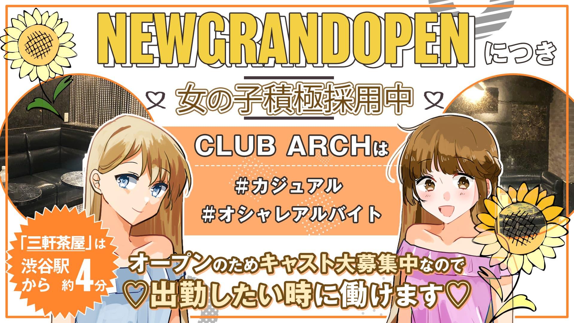 """""""New"""" CLUB ARCH(アーチ)【公式求人・体入情報】 渋谷キャバクラ TOP画像"""