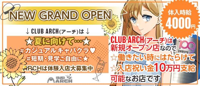 """New"" CLUB ARCH(アーチ)【公式求人・体入情報】 渋谷キャバクラ バナー"