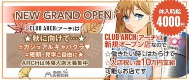 """""""New"""" CLUB ARCH(アーチ)【公式求人・体入情報】(渋谷キャバクラ)の求人・バイト・体験入店情報"""