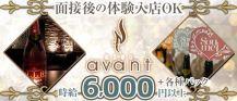 CLUB avant(アヴァン)【公式求人・体入情報】 バナー