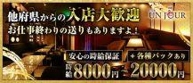 UNJOUR祇園(アンジュール)【公式求人・体入情報】 バナー