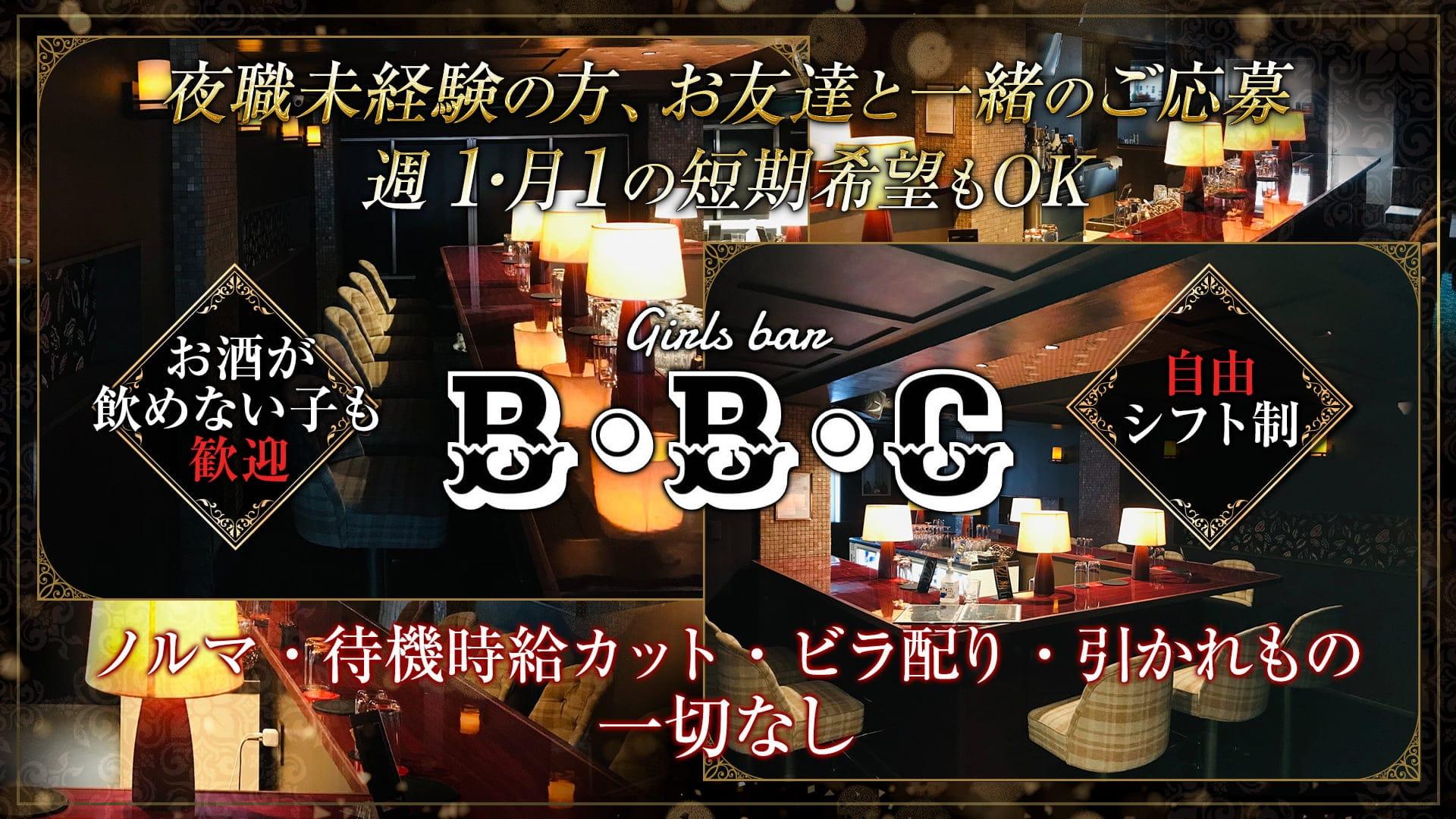 【24時間営業】Girls bar B・B・C(ビービーシー)【公式求人・体入情報】 歌舞伎町ガールズバー TOP画像