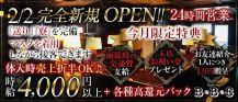 【24時間営業】Girls bar B・B・C(ビービーシー)【公式求人・体入情報】 バナー