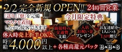 【24時間営業】Girls bar B・B・C(ビービーシー)【公式求人・体入情報】(歌舞伎町ガールズバー)の求人・バイト・体験入店情報