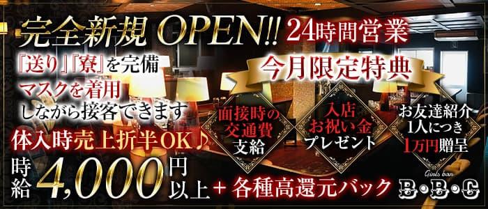 【24時間営業】Girls bar B・B・C(ビービーシー)【公式求人・体入情報】 歌舞伎町ガールズバー バナー