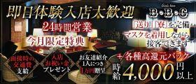 【24時間営業】Girls bar B・B・C(ビービーシー)【公式求人・体入情報】 歌舞伎町ガールズバー 即日体入募集バナー