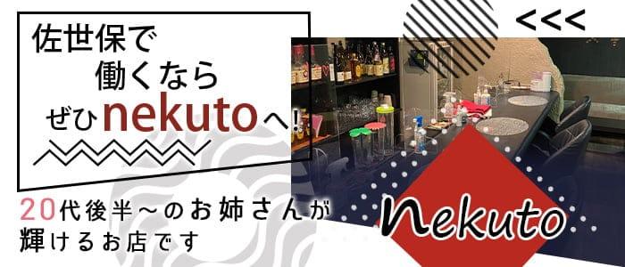 nekuto(ネクト)【公式求人・体入情報】 佐世保スナック バナー