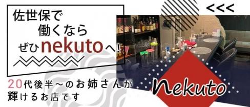 nekuto(ネクト)【公式求人・体入情報】(佐世保スナック)の求人・バイト・体験入店情報