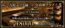会員制クラブ le Charme(ルシャルム)【公式求人・体入情報】 バナー