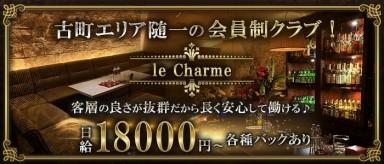 会員制クラブ le Charme(ルシャルム)【公式求人・体入情報】(古町クラブ)の求人・バイト・体験入店情報
