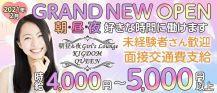 【朝昼&夜】Girl's Lounge KINGDOM QUEEN【公式求人・体入情報】 バナー