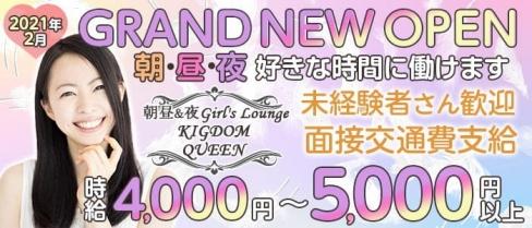 【朝昼&夜】Girl's Lounge KINGDOM QUEEN【公式求人・体入情報】(すすきのラウンジ)の求人・バイト・体験入店情報
