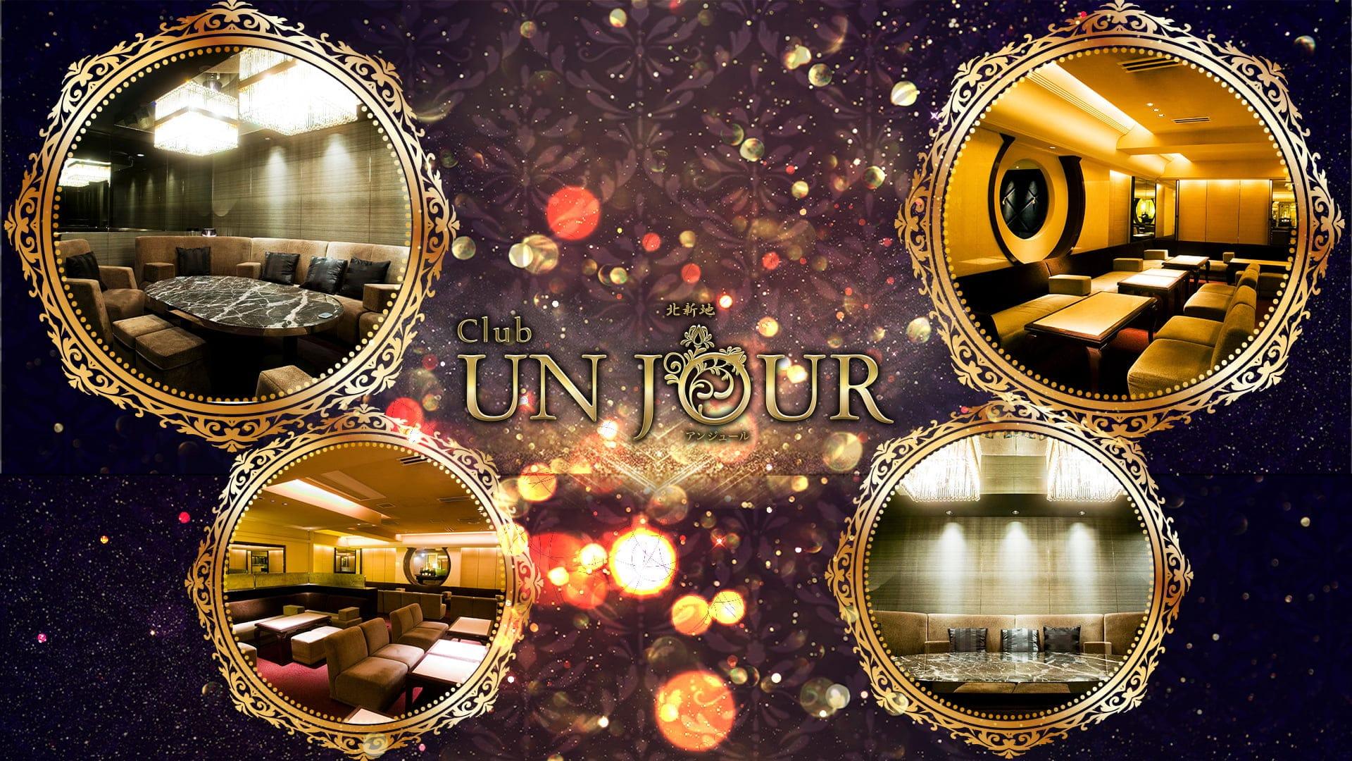 【北新地】Club UNJOUR (アンジュール)【公式求人・体入情報】 三宮ニュークラブ TOP画像
