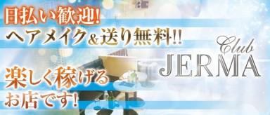 CLUB JERMA~ジェルマ~【公式求人情報】(門前仲町キャバクラ)の求人・バイト・体験入店情報