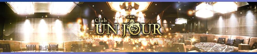 【北新地】Club UNJOUR (アンジュール)【公式求人・体入情報】 新大宮ニュークラブ TOP画像