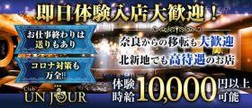 【北新地】Club UNJOUR (アンジュール)【公式求人・体入情報】 新大宮ニュークラブ 即日体入募集バナー