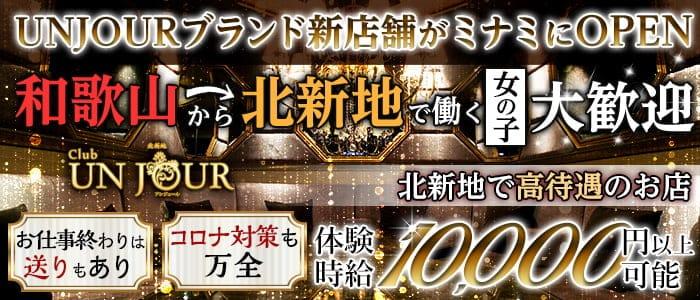 【北新地】Club UNJOUR (アンジュール)【公式求人・体入情報】 新内ニュークラブ バナー