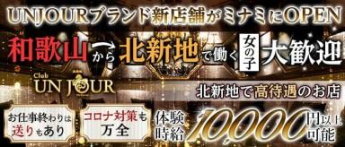 【北新地】Club UNJOUR (アンジュール)【公式求人・体入情報】(新内ニュークラブ)の求人・バイト・体験入店情報