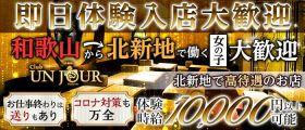 【北新地】Club UNJOUR (アンジュール)【公式求人・体入情報】 新内ニュークラブ 即日体入募集バナー