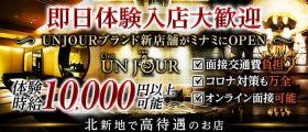 【北新地】Club UNJOUR (アンジュール)【公式求人・体入情報】 中央町ニュークラブ 即日体入募集バナー