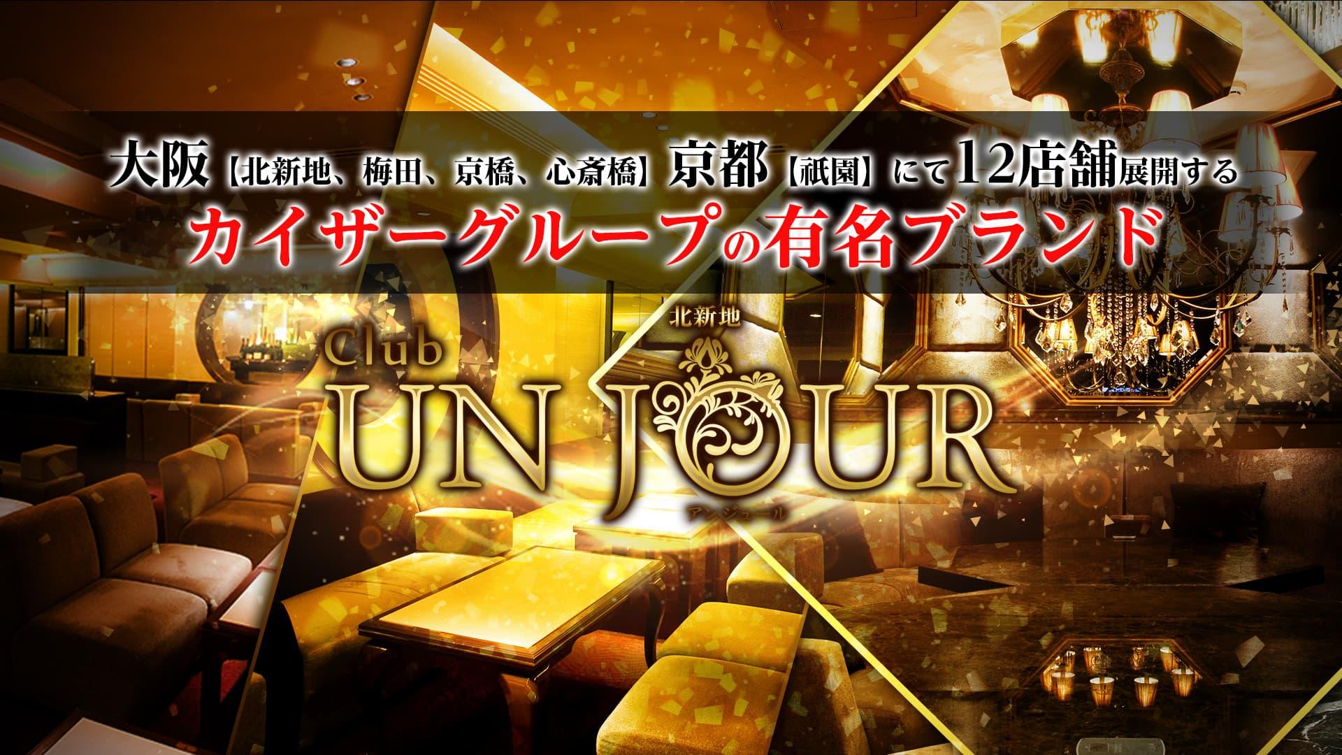 【北新地】Club UNJOUR (アンジュール)【公式求人・体入情報】 流川ニュークラブ TOP画像