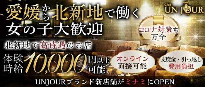 【北新地】Club UNJOUR (アンジュール)【公式求人・体入情報】 松山ニュークラブ バナー