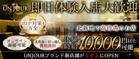 【北新地】Club UNJOUR (アンジュール)【公式求人・体入情報】 松山ニュークラブ 即日体入募集バナー
