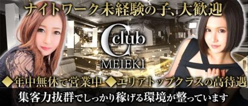 C-club シークラブ【公式求人・体入情報】(名駅昼キャバ・朝キャバ)の求人・体験入店情報
