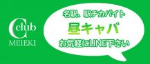 C-club シークラブ【公式求人・体入情報】 バナー