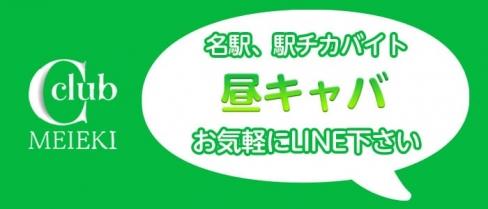 C-club シークラブ【公式求人・体入情報】(名駅昼キャバ・朝キャバ)の求人・バイト・体験入店情報