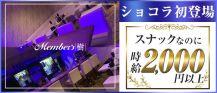 membar's樹【公式求人・体入情報】 バナー