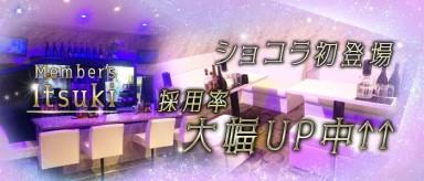 Member's Itsuki【公式求人・体入情報】(黒崎スナック)の求人・バイト・体験入店情報