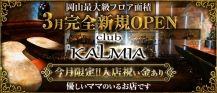 club KALMIA(カルミア)【公式求人・体入情報】 バナー